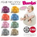【2020年新色】バンボ Bumbo ベビーソファ ベビーチェア ティーレックス 日本正規品