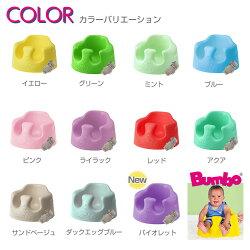 バンボBumboベビーソファベビーチェアティーレックス日本正規品