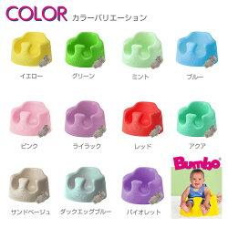 バンボBumboベビーソファ/ベビーチェアミントティーレックス日本正規品