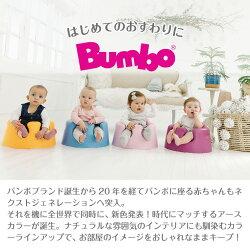 【バンボBumbo】ベビーソファ/ベビーチェアティーレックス【あす楽】