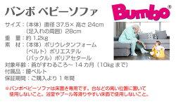 【2020年新色】バンボBumboベビーソファベビーチェアティーレックス日本正規品