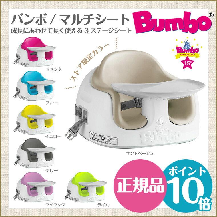 バンボ Bumbo マルチシート ベビーチェア テーブルの付いたバンボ ティーレックス 日本正規品