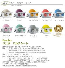 バンボBumboマルチシートベビーチェアテーブルの付いたバンボティーレックス日本正規品