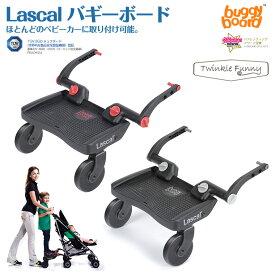 ラスカル Lascal バギーボード/ベビーカーボード ステップ
