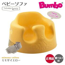 バンボ Bumbo ベビーソファ ベビーチェア ミモザイエロー ティーレックス 日本正規品