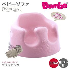 バンボ Bumbo ベビーソファ ベビーチェア サクラピンク ティーレックス 日本正規品
