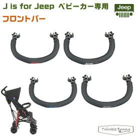 Jeep ジープ ベビーカー/スポーツ スタンダード専用フロントバー ティーレックス T-REX JEEP