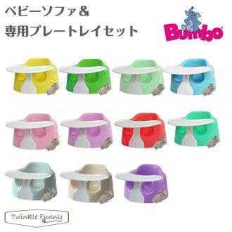 티 렉스 T-REX バンボ Bumbo 아기 소파 및 전용 플레이 트레이 세트 트레이 일본 정품
