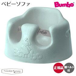 バンボBumboベビーソファベビーチェアダックエッグブルーティーレックス日本正規品【あす楽】