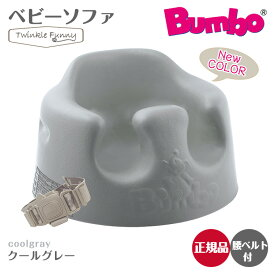 バンボ Bumbo ベビーソファ ベビーチェア クールグレー ティーレックス 日本正規品