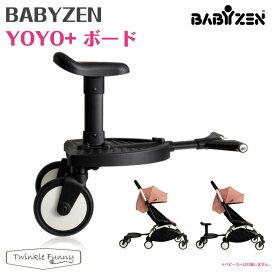 ヨーヨー ベビーカー YOYO BABYZEN 専用ボード バギー ベビーゼン