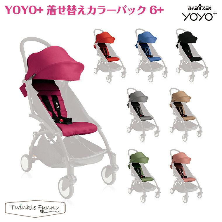 ヨーヨー ベビーカー YOYO BABYZEN ヨーヨープラス YOYO+ 着せ替えカラーパック 6+ シートパッド ベビーゼン