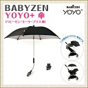 BABYZEN YOYO 傘