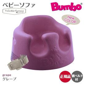 バンボ Bumbo ベビーソファ ベビーチェア グレープ ティーレックス 日本正規品