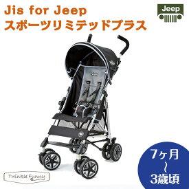 Jeep ジープ ベビーカー スポーツ リミテッド プラス ブラックメッシュ 正規品 B型 コンパクト ストローラー バギー ティーレックス T-REX JEEP