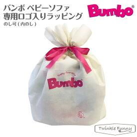 バンボ ベビーソファ/マルチシート 専用ロゴ入りラッピング bumbo