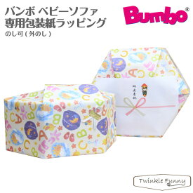 バンボ ベビーソファ/マルチシート 包装紙ラッピング bumbo