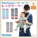 ベビーホッパー BabyHopper レッグクーラー レッグカバー UVカット 冷感 吸水速乾 【あす楽】