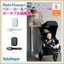 ベビーホッパー ベビーカー ベビーキャリア用 ポータブル扇風機 BabyHopper