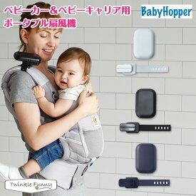 ベビーホッパー ベビーカー ベビーキャリア 抱っこ紐 ポータブル 扇風機 BabyHopper