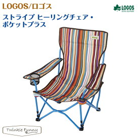 ロゴス LOGOS ストライプ ヒーリングチェア・ポケットプラス ロースタイル チェア 椅子 73173014