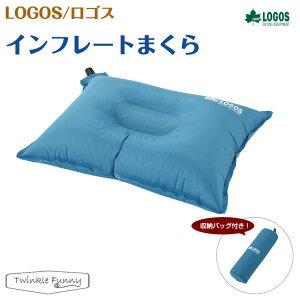 ロゴス LOGOS インフレートまくら インフレータブル 枕 72884220
