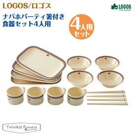 ロゴス LOGOS ナバホ パーティー箸付き食器セット(4人用)カトラリー 食器 81285000