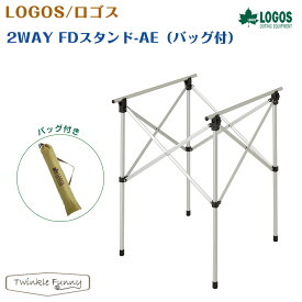 ロゴス LOGOS 2WAY FDスタンド-AE(バッグ付)クーラーボックススタンド 81067403