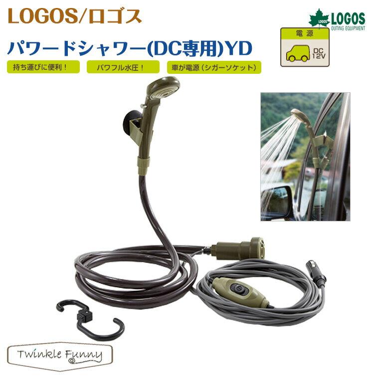 ロゴス LOGOS パワードシャワー(DC専用)YD 簡易シャワー 69930011