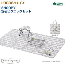 ロゴスLOGOSスヌーピーSNOOPY安心ピクニックセット【あす楽】