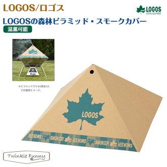 로고스 LOGOS 삼림 피라미드・스모크 커버 81066030