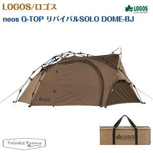 ロゴス LOGOS neos Q-TOP リバイバルSOLO DOME-BJ 71805555