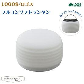 ロゴス LOGOS フルコンソフトランタン 74176003