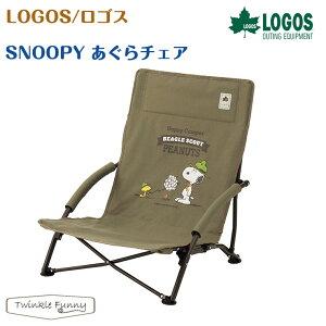 【正規販売店】ロゴス SNOOPY あぐらチェア 86001086 LOGOS