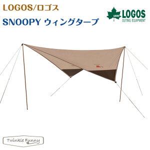 【正規販売店】ロゴス SNOOPY ウィングタープ 86001084 LOGOS スヌーピー
