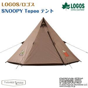 【正規販売店】ロゴス Logos SNOOPY Tepee テント 86001083 キャンプ スヌーピー