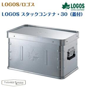 【正規販売店】ロゴス LOGOS スタックコンテナ・20(蓋付)73188021