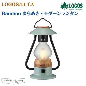 【正規販売店】ロゴス Bamboo ゆらめき・モダーンランタン 74175018 LOGOS