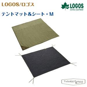 【正規販売店】ロゴス テントマット&シート・M LOGOS 71809744