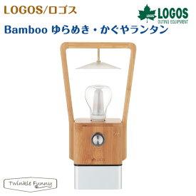 【正規販売店】ロゴス Bamboo ゆらめき・かぐやランタン 74175017 LOGOS