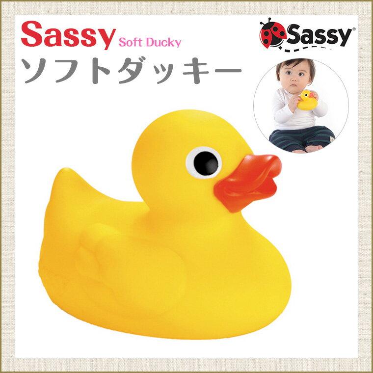 Sassy サッシー ソフトダッキー ラバーダッキー あひる 【対象年令:0ヶ月〜】