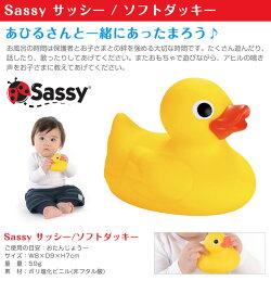 Sassyサッシーソフトダッキーラバーダッキーあひる【あす楽】【対象年令:0ヶ月〜】
