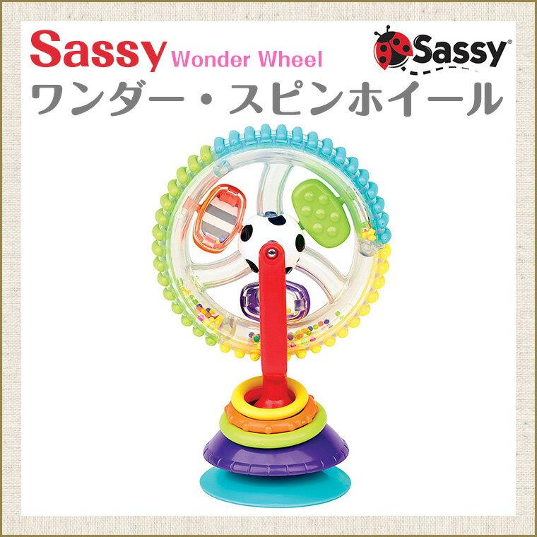 【Sassy サッシー】ワンダー スピンホイール【あす楽】【対象年令:6ヶ月〜】