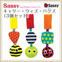 Sassy サッシー キャリー ウィズ バグズ 3個セット 【あす楽】【対象年令:0ヶ月〜】