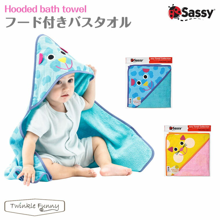 Sassy フード付き バスタオル 袋入