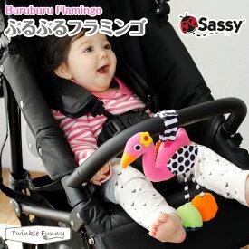 Sassy ぶるぶるフラミンゴ サッシー