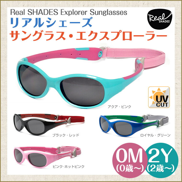 リアルシェーズ ベビー キッズ用 サングラス エクスプローラー UV99%カット 【あす楽】