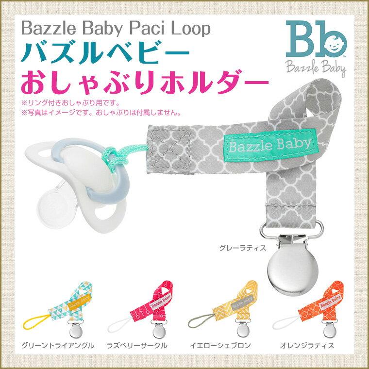 Bazzle Baby バズルベビー おしゃぶりホルダー 【あす楽】
