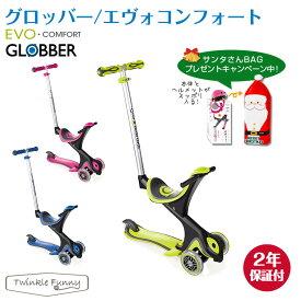 グロッバー GLOBBER エヴォ コンフォート COMFORT バランスバイク ライダー キックスクーター