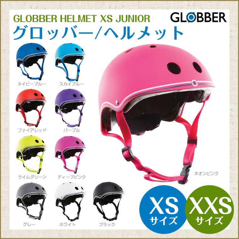 グロッバー GLOBBER ヘルメット キッズ用 子供用 【あす楽】